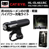 キャットアイ HL-EL461RC VOLT400 充電式ライト ブラック 自転車 ライト(4990173028962)【80】 bebike