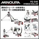 MINOURA (ミノウラ) FG540 ハイブリッドローラー ライブライド シリーズ 【09】サイクルトレーナー(4944924406721) b…