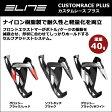 ELITE(エリート) カスタムレースプラス ボトルゲージ  Custom Race PLUS 自転車 ボトルゲージ bebike