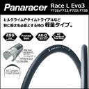 Panaracer(パナレーサー) RACE type L EVO3 (Light) レース タイプ