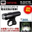キャットアイ HL-EL471RC VOLT 800 【80】 LED ヘッドライト 自転車 ライト(4990173028948)  bebike