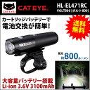 キャットアイ HL-EL471RC VOLT 800 【80】 LED ヘッドライト 自転車 ライト(4990173028948) あす楽 bebike