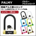 PALMY(パルミー) アルミUロック カギ 自転車 鍵 U字 ロック 施錠 bebike