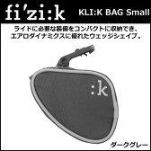fi'zi:k(フィジーク) KLI:K クリップツキ (S)(ICS対応) サドルバッグ (FB05S00A0X004) bebike