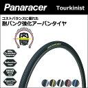 Panaracer ツーキニスト パナレーサー(tourkinist)【★】【タイヤ】【自転車】【ピストバイク】【...