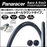 Panaracer(パナレーサー) RACE type A EVO2 (レース タイプ A / All-around) 700C 【タイヤ】【自転車】【ロード】【クロスバイク】【ピ