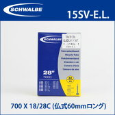 SCHWALBE(シュワルベ) 700×18-28C 仏式60mm (15SVEL) 自転車 チューブ 700C 【80】 bebike