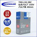 SCHWALBE(シュワルベ) 700x18-28C 仏式40mm (15SV) 自転車 チューブ