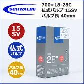 SCHWALBE(シュワルベ) 700x18-28C 仏式40mm (15SV) 自転車 チューブ 700C 18C 20C 23C 25C 28C【80】自転車 ロード bebike