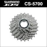 CS-5700 10sスプロケット シマノ 105 カセットスプロケット【105 5700シリーズ】【自転車】(bebike)