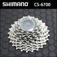CS-6700 シマノ ULTEGRA 6700 カセットスプロケット 【80】 自転車 bebike
