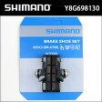 R55C3 カートリッジタイプブレーキシューセット(左右ペア) BR-6700-G用(Y8G698130) シマノ 補修パーツ bebike