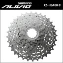 CS-HG400-9 | シマノ ALIVIO カセットスプロケット  9SPEED  11-28T/11-32T/11-34T 自転車 MTB bebike