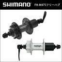 シマノ FH-M475 フリーハブ クイックレリーズ付 6ボルト対応 (スポークプロテクター別売) 自転車 bebike