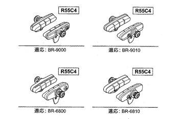 R55C4(BR-9000,BR-6800)�����ȥ�å������ץ֥졼�����塼������ͥ��ʺ����ڥ��˥����ܥ����ѥ��ޥ���(Y8L298070)�ڼ�ž�֡�(bebike)