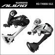 RD-T4000-SGS | シマノ ALIVIO リアディレイラー  SGS  9speed 自転車 MTB bebike