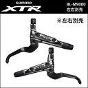 BL-M9000│シマノ XTR ブレーキレバー 左右別売 (IBLM9000R)(IBLM9000L) Shimano XTR M9000シリーズ クロスカントリー用 自転車 MTB bebike 02P03Dec16
