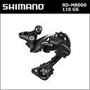 シマノ(shimano) RD-M8000 11S GS 自転車 DEORE XT M8000シリーズ bebike