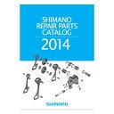 シマノ リペアパーツカタログ 2014年(R108RP1401X) 自転車 bebike