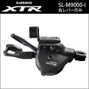 SL-M9000-I│シマノ XTR シフトレバー 右レバーのみ・シフトケーブル付 11スピード I-spec II 対応 (ISLM9000IRAP) Shimano XTR M9000シリーズ 自転車 MTB