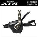 SL-M9000│シマノ XTR シフトレバー 左レバーのみ・シフトケーブル付 ダブル/トリプル対応 (ISLM9000LBP) Shimano XTR M90...