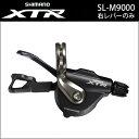 SL-M9000│シマノ XTR シフトレバー 右のみ・シフトケーブル付 11スピード (ISLM9000RAP) Shimano XTR M9000シリーズ 自転車 MTB bebike