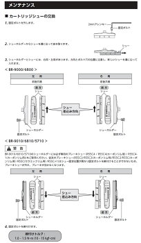 R55C4(BR-9000,BR-6800)�����ȥ�å������ץ֥졼�����塼������ͥ��ʺ����ڥ��˥��ޥ���(Y8L298060)��80�ۡڼ�ž�֡�(bebike)