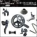 シマノ ULTEGRA 6800 コンパクトクランク仕様 コンポーネント 8点セット アルテグラ 自転車 ロードバイク 福袋 fkbr-s bebike