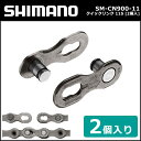 シマノ(shimano) SM-CN900-11 クイックリンク 11S [2個入] HG-X 11スピードチェーン用クイックリンク bebike