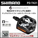 PD-T421 ビンディングペダル シマノ CLICK'R(シマノ クリッカー) (EPDT421)【80】 自転車 ペダル SPD ペダル bebikePD-...