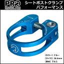 PRO シートポストクランプ パフォーマンス サイズ:28.6mm カラー:ブルー 素材:アルミ 重量:19g (R20RAC0102X) 自転車 パーツ