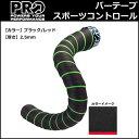 PRO バーテープスポーツコントロール ブラック/レッド 厚さ:2.5mm (R20RTA0032X) 自転車 バーテープ