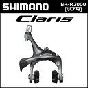 shimano(シマノ) Claris(クラリス) BR-R2000 [リア用] ブレーキキャリパー NewスーパーSLRデュアルピボット / NewスーパーSLR コンポーネント 自転車 ロード bebike