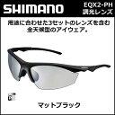 シマノ(shimano) アイウエア EQX2-PH マットブラック 調光グレー 付属レンズ:スモークシルバーミラー、イエロー (ECEEQX2PHMLL)