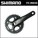 シマノ(shimano) FC-M640 36T 165mm 10S 付属/SM-BB51 (EFCM640AA6X)