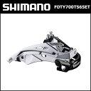シマノ(shimano) FD-TY700 バンドタイプφ34.9mm(31.8/28.6mmアダプタ付) トップスイング/デュアルプル 3X8/7S 66-6...
