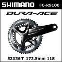 シマノ(shimano) FC-R9100 52X36T 172.5mm 11S (IFCR9100DX26) DURA-ACE R9100シリーズ