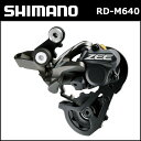 シマノ(shimano) RD-M640 10S SS FR 対応CS ロー側最大32-36T (IRDM640SSW)