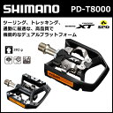 SHIMANO シマノ PD-T8000 リフレクター付 (付属クリート/SM-SH56) SPD 自転車 ペダル bebike