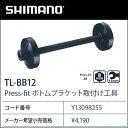ポイント2倍 5,400円(税込)以上送料無料 TL-BB12 プレスフィットBB取付け工具 160mm シマノ (Y13098255) シマノ純正工具