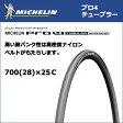 Michelin PRO4 SC Service Course チューブラー (ミシュラン プロ4 SC チューブラー) 700(28)×25C タイヤ 自転車 ロードバイク bebike