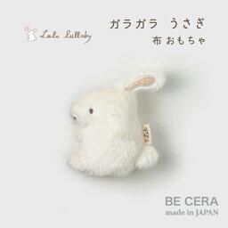 Lulu Lullaby ルルララバイ ふわふわファーの マスコット ガラガラ ウサギ 鈴入り ベビー用品 出産祝い おしゃれ かわいい 日本製 女の子 赤ちゃん 携帯通販 Com