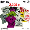 キッズTシャツ福袋 5.500円相当が2.000円 福袋 キ...