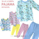 【メール便 送料無料】子供 長袖パジャマルームウェア キッズ 子供 部屋着 キッズパジャマ 男の子 女の子 子どもパジャマ 子供パジャマ かわいい 子供用