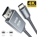 USB Type C HDMI 変換 ケーブル 1.8m 4K 60Hz 高解像度映像出力 USB3.1 Thunderbolt3 対応 USB C to HDMI ケーブル iPad Pro MacBook
