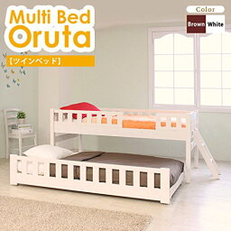 2段ベッド ベッド ツインベッド マルチベッド 送料無料 すのこ 親子ベッド オルタ 選べる3タイプ ブラウン ホワイト