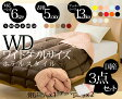 国産 羽毛かけ布団 ホテルスタイル ベッド用布団 だから、 使いやすい♪ ワイドダブルサイズ デュペジャガード マットレスサイズ:W152xL195(センチ)用