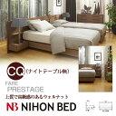 【日本ベッド】FARE PRESTAGE ファーレ プレステージ NT無(CQサイズ)ウォルナットカラー