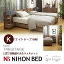 【日本ベッド】FARE PRESTAGE ファーレ プレステージ NT無(Kサイズ)ウォルナットカラー