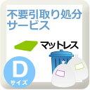 不要引取り処分サービス 【マットレスのみ】 Dサイズ